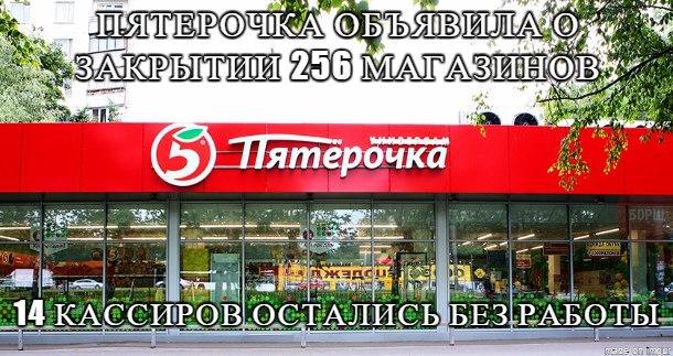 Пятерочка объявила о закрытии 256 магазинов. 14 кассиров остались без работы