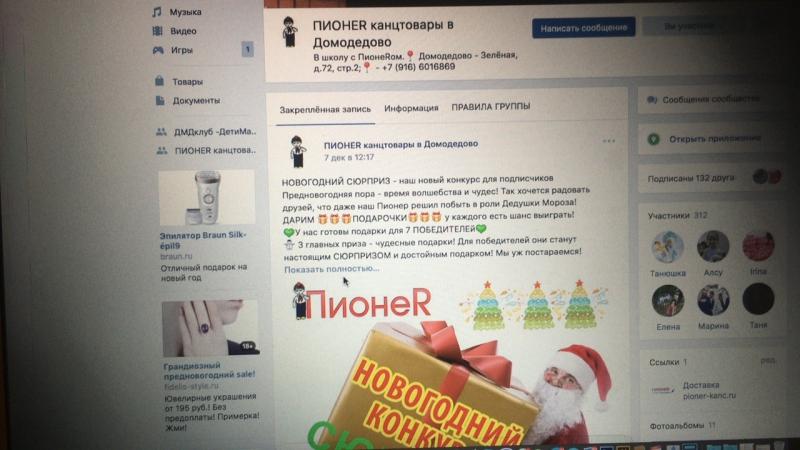 ПИОНЕR канцтовары в Домодедово — Live