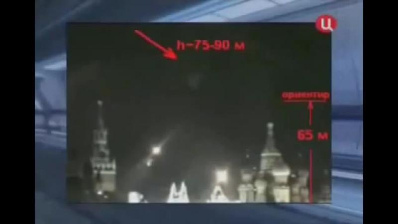 НЛО 2012 Пирамида над Кремлём в Москве