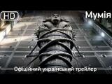 Мумя (The Mummy) 2017. Офцйний укранський трейлер 1080p