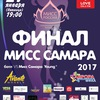 "КАСТИНГ ""МИСС САМАРА"" (""Мисс Россия""2017)"