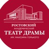 Ростовский академический театр драмы им.Горького