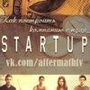 Сериал Стартап / StartUp