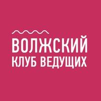Логотип Волжский клуб ведущих