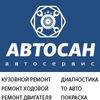 Автосан - Автосервис в СВАО