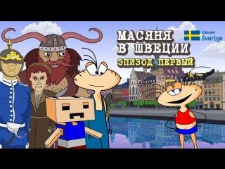Масяня в Швеции. Эпизод 1