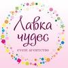 ЛАВКА ЧУДЕС Детские аниматоры,выпускные,бумажное