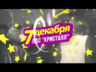 Супер Дискач 90-х 7 декабря (г. Саратов ЛДС Кристалл)