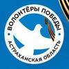 Волонтеры Победы. Астраханская область