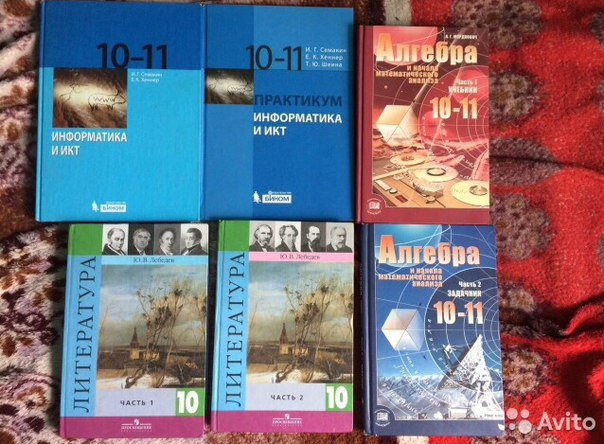 учебники 5-11 класс на фото не все в лс#NMK_учебники