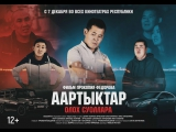 Аартыктар - Официальный Трейлер - 7 декабря
