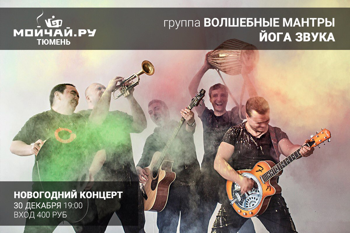 Афиша в тюмени концерт 2017 билеты концерт стаса михайлова в москве 2016