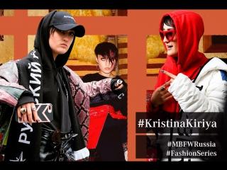 Fashion Series. Блогер Кристина Кирия. Эпизод 1.