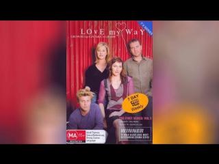 Люби, как я хочу (2004