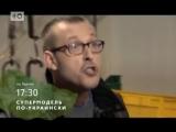 «Супермодель по‑украински» - Все по-настоящему