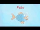 АЛФАВИТ - Развивающая песенка мультик Синий трактор для детей малышей с машинками Учим буквы весело.mp4