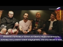19.03.2017 - DutchScene Tokio Hotel Interview 2017 (с русскими субтитрами)