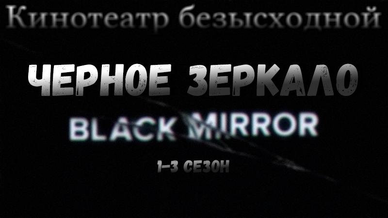 АНТИУТОПИЧЕСКИЙ ПОНЕДЕЛЬНИК | Черное зеркало | 1-3 сезон