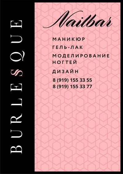 Маникюр В Розовых Тонах С Дизайном
