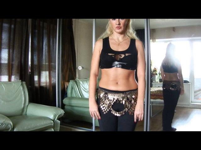 Обучение танцу животаУрок№ 1часть 1 Пластика восточных танцев