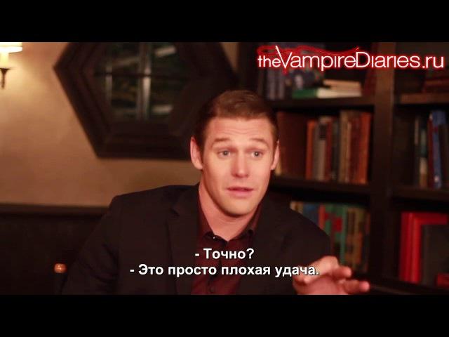 Zach Roerig Talks The Vampire Diaries Season 8 [Русские субтитры]