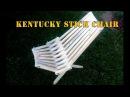 Кресло Кентукки своими руками