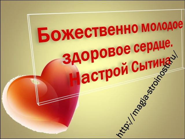 Божественно молодое здоровое сердце. Настрой Сытина