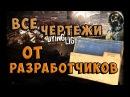 Dying Light - ВСЕ ЧЕРТЕЖИ ОТ РАЗРАБОТЧИКОВ I Ep. 1