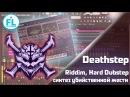 Секрет саунд-дизайна убийственных басов для жанров Deathstep, Riddim Hard Dubstep