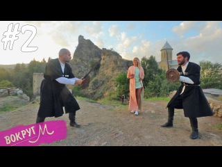 Леся, вино, страсть и грузинские мужчины - ВокругМ. 2 Тбилиси