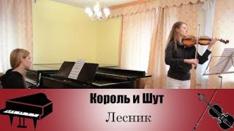 Король и Шут Лесник кавер на скрипке и пианино