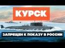 АПЛ Курск Вся правда о трагедии Опубл 12 авг 2017 г