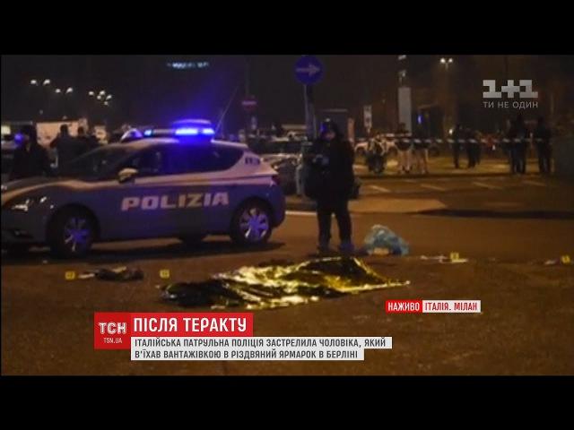 У Італії вбили берлінського терориста