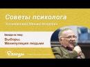 Все на выборы Манипуляция людьми Психолог Хасьминский Михаил Игоревич