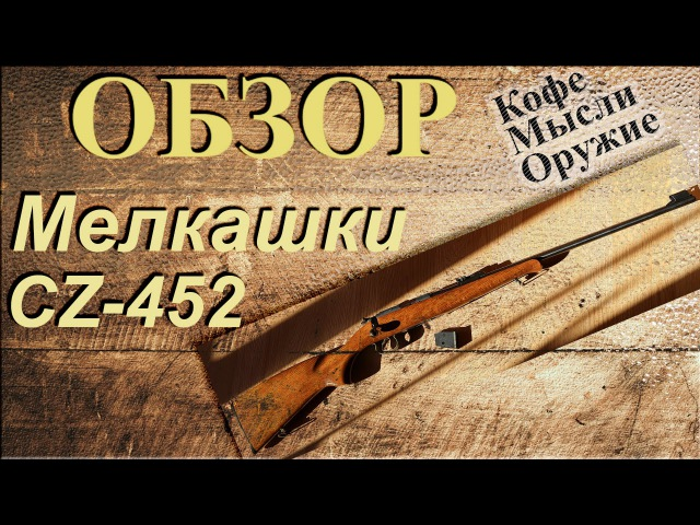 Обзор. Мелкокалиберные винтовки CZ 452 (экземпляр 2009 года выпуска)