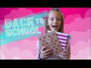 BACK TO SCHOOL ♥ Мои милые покупки к школе! ♥