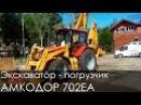 Экскаватор - погрузчик АМКОДОР 702EA
