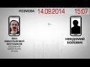 Телефонні розмови Без'язикова щодо його співпраці з бойовиками підконтрольним