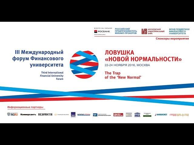 1й день III Международного форума «Ловушка «новой нормальности»