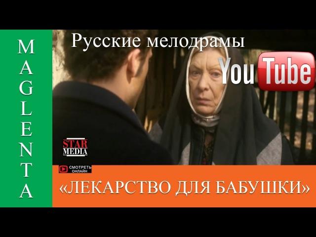 «ЛЕКАРСТВО ДЛЯ БАБУШКИ» Русская мелодрама HD
