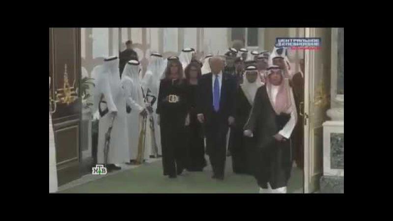 Почему жену и дочь Трампа не закидали камнями в Саудовской Аравии за непокрытую ...