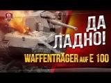 Waffenträger auf E 100 ★ ДА ЛАДНО! #worldoftanks #wot #танки — [http://wot-vod.ru]