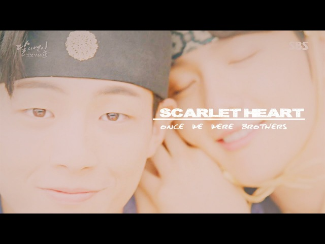 Scarlet Heart Ryeo | BROTHERS