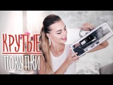 ЛЮКС покупки ЛУЧШЕЙ косметики - KIKO MILANO, DIOR, BOBBI BROWN, GUERLAIN #VictoriaR