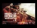 Lets play № 12 medal of honor warfighter уничтожаем тренировачный лагерь