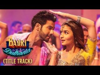 Заключительная песня Badri Ki Dulhania - Варун Дхаван и Алия Бхатт