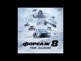 Furious Форсаж 8 - Музыка из Фильма в Высоком Качестве Звука HQ Студийный Альбом скачать