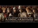 Казахское ханство. Алмазный меч 2017 - 4 серия - Казахстанский фильм