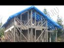 Строительство каркасного дома 8х10 м своими руками. Часть 17. Временная кровля и ис...