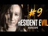 НАЧАЛО ЭПИДЕМИИ ВИРУСА - Resident Evil 7 #9